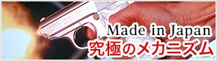 Made in Japan 究極のメカニズム