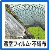 温室フィルム・不織布