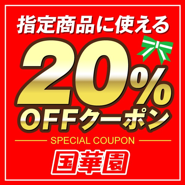 アルミ製温室20%引きクーポン 【国華園】