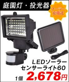 LEDソーラーセンサーライト60
