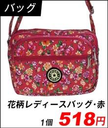 花柄レディースバッグ・赤