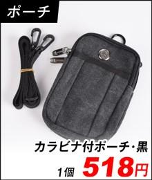 カラビナ付ポーチ・黒