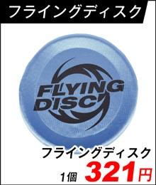 フライングディスク