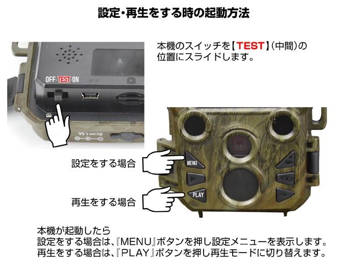 トレイルカメラミニ・使用方法