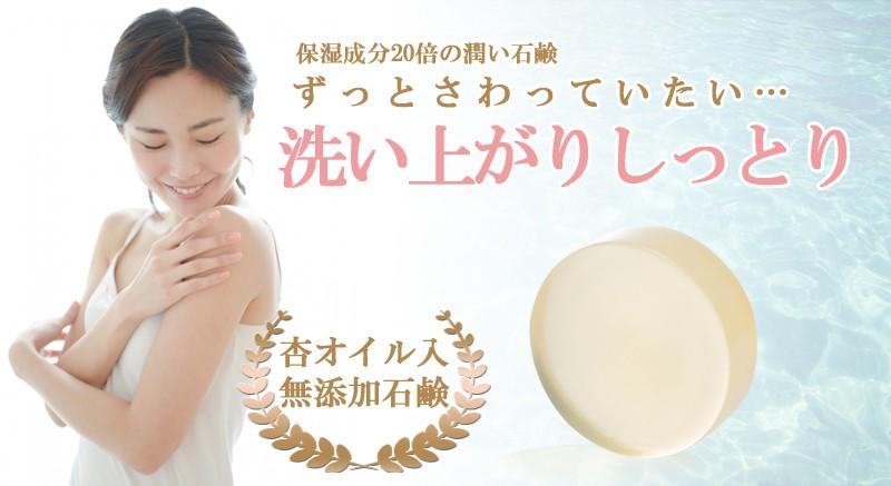 洗い上がりしっとり!敏感肌・乾燥肌・アトピーに無添加の石鹸 ナチュラルピュアソープ