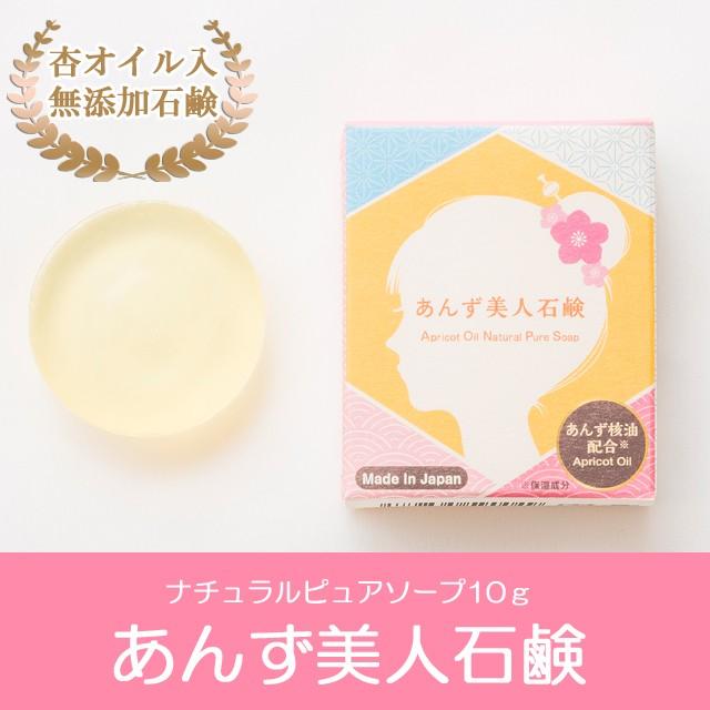 敏感肌・乾燥肌・アトピーに無添加の石鹸 ナチュラルピュアソープ あんず美人石鹸10g