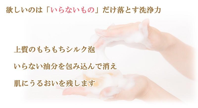 上質なシルク泡・乾燥肌・アトピーに無添加の石鹸 ナチュラルピュアソープ