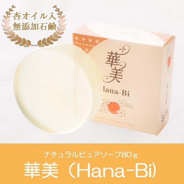 敏感肌・乾燥肌・アトピーに無添加の石鹸 ナチュラルピュアソープ 華美(Hana-Bi) 80g