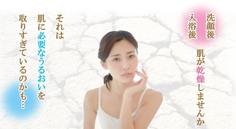 洗顔後肌が乾燥しませんか・乾燥肌・アトピーに無添加の石鹸 ナチュラルピュアソープ