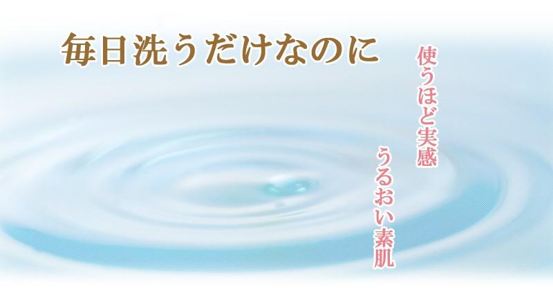 毎日洗うだけの美容石鹸敏感肌・乾燥肌・アトピーに無添加の石鹸 ナチュラルピュアソープ