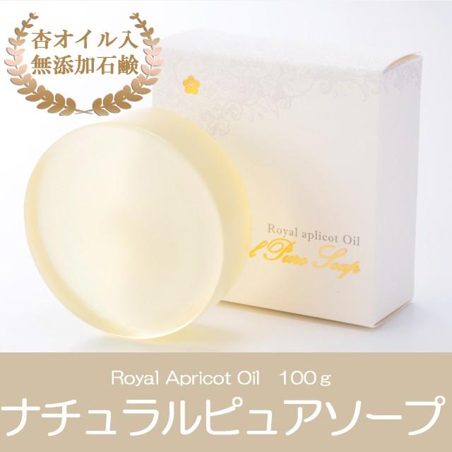 敏感肌・乾燥肌・アトピーに無添加の石鹸 ナチュラルピュアソープ 100g
