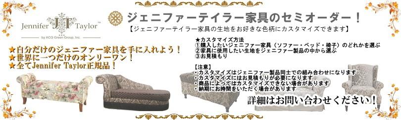 ジェニファーテイラーの家具をセミオーダーできます。お好きな色柄を家具にご使用できます。世界に一つだけのオリジナルジェニファーテイラーをその手に!