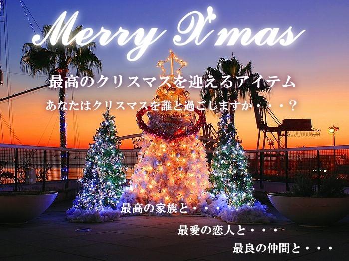 クリスマスはこのアイテムでキマリッ!