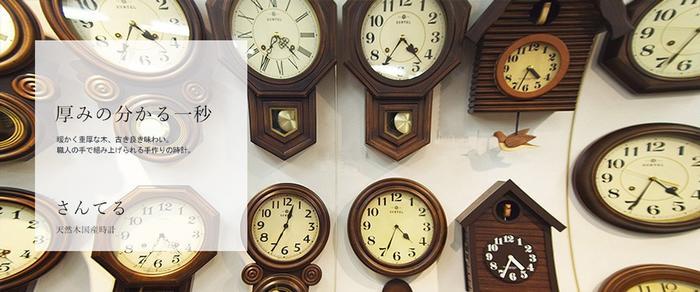 国産時計 さんてる 職人 手作り メイドインジャパン ものづくり