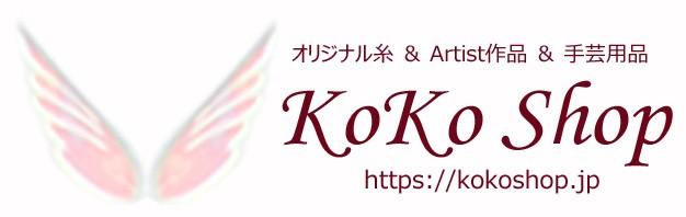 KoKo Shop ヤフー店 ロゴ