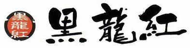 黒龍紅 ヤフー店 ロゴ