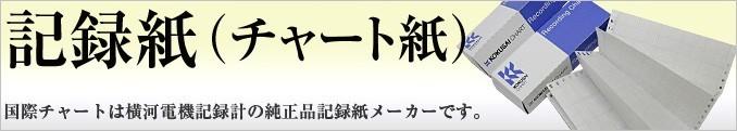 記録紙(チャート紙)