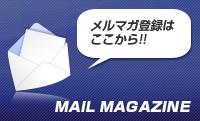 メールマガジンへ登録