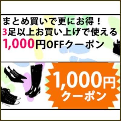 【3足以上の購入で】■1000円OFFクーポン■【利用できるお得なクーポン♪】