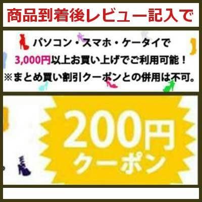 【着後商品レビュー記入で】200円OFFクーポン