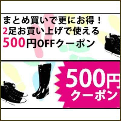 【2足以上の購入で】■500円OFFクーポン■【利用できるお得なクーポン♪】