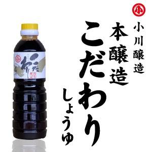 """小川醸造 """"こだわり醤油"""""""