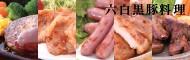 鹿児島県産黒豚