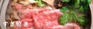 鹿児島黒毛和牛,すき焼き用