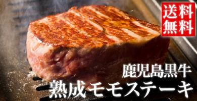 熟成肉,ドライエイジングビーフ