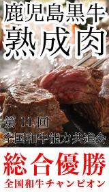 薩摩福永牛,熟成肉