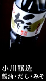 小川醸造,醤油