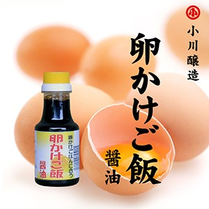 小川醸造 卵かけごはん専用醤油