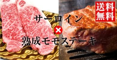熟成肉,サーロインステーキ