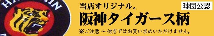 阪神タイガース柄 生地・布
