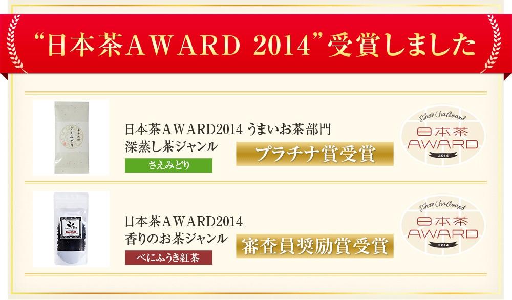 日本茶 award 2014 受賞しました