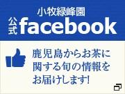 小牧緑峰園フェイスブック