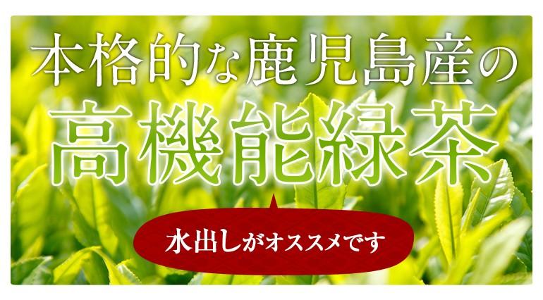 本格的な鹿児島産の高機能緑茶 水出しがオススメです