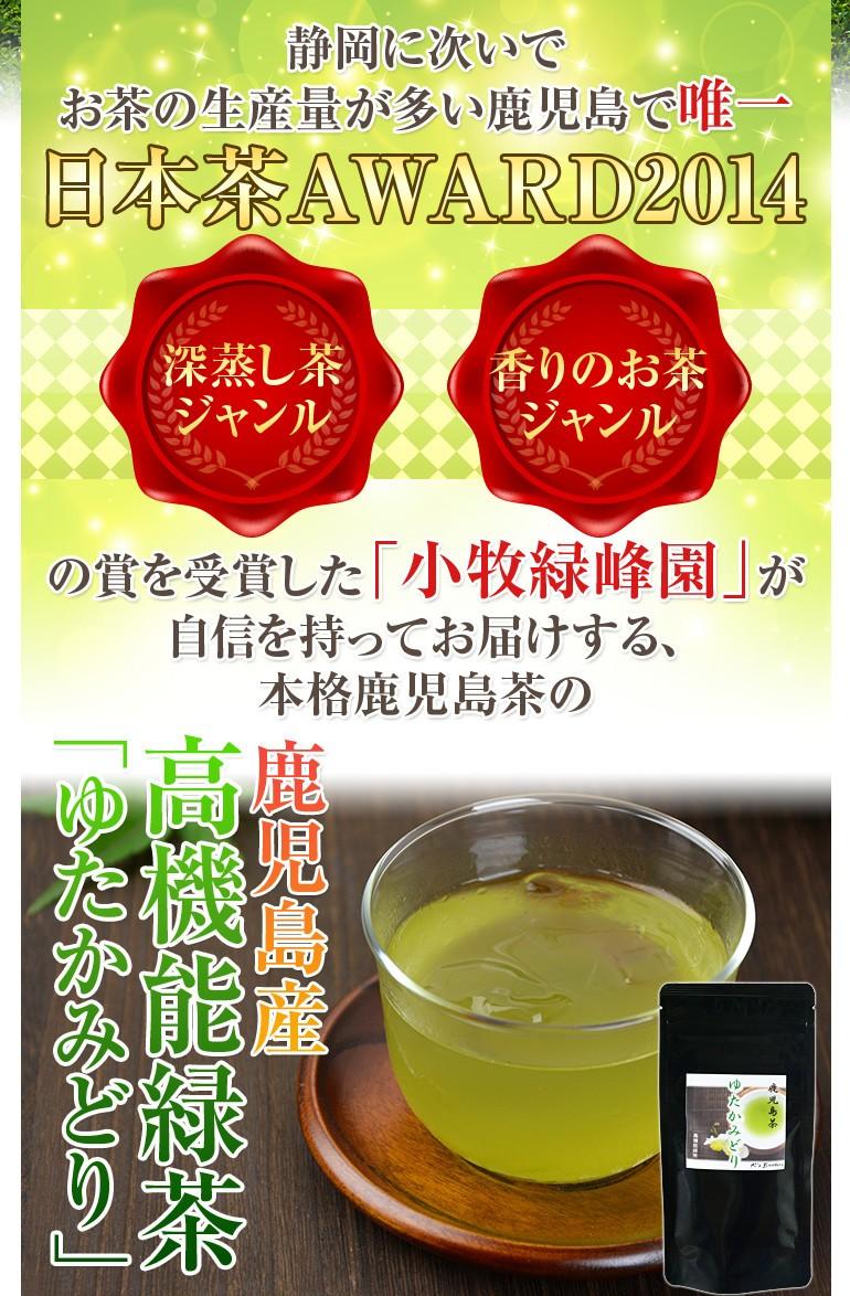 日本茶AWARD 2014の賞を受賞した「小牧緑峰園」が自信を持ってお届けする、本格鹿児島茶の鹿児島産 高機能緑茶 ゆたかみどり