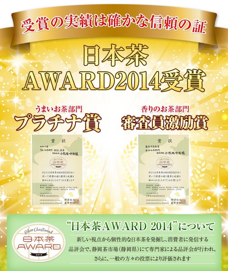 受賞の実績は確かな信頼の証 日本茶AWARD 2014 プラチナ賞 審査員激励賞 受賞