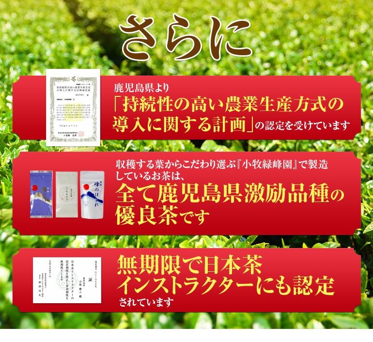 さらに「持続性の高い農業生産方式の導入に関する計画」の認定を受けています 全て鹿児島県激励品種の優良茶です 無期限で日本茶インストラクターにも認定されています