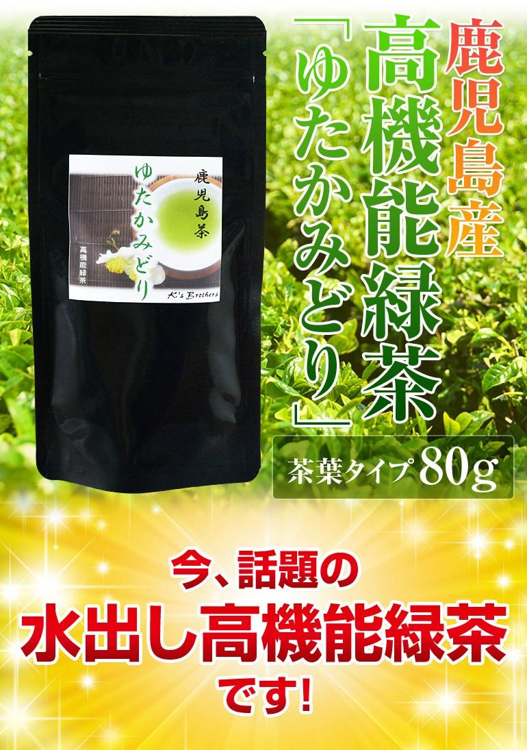 鹿児島産高機能緑茶「ゆたかみどり」 今、話題の水出し高機能緑茶です!