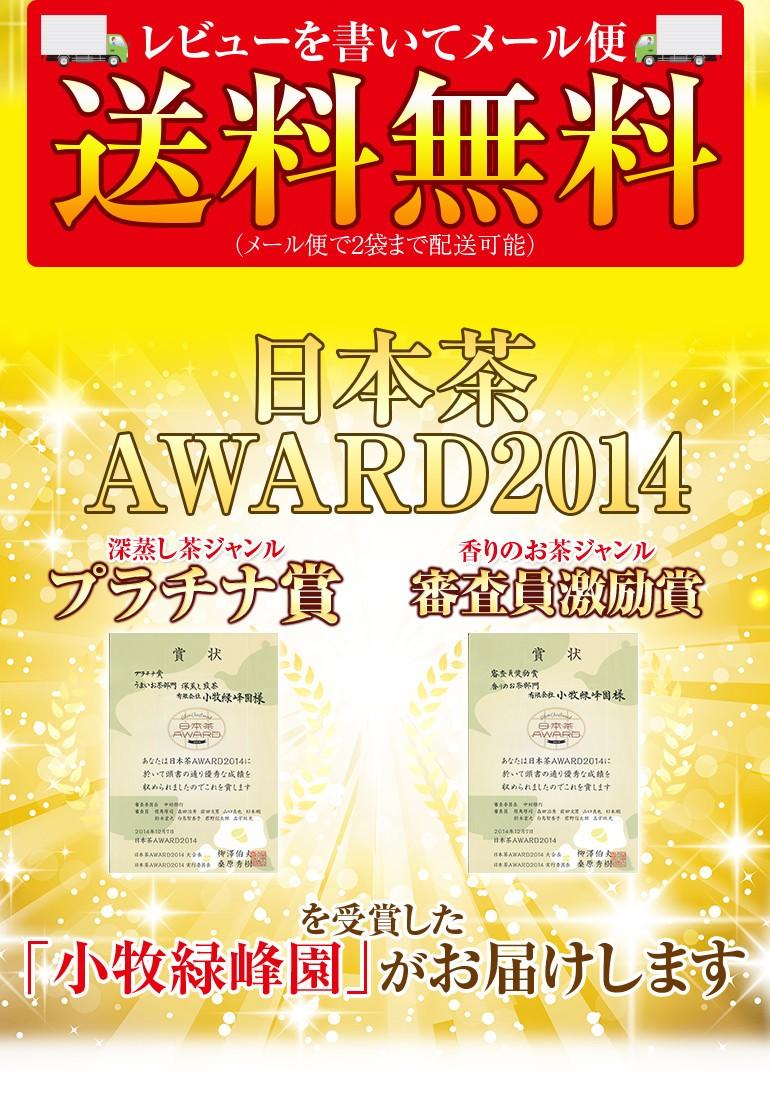 レビューを書いてメール便 送料無料 メール便で2袋まで配送可能 日本茶AWARD 2014 プラチナ賞 審査員激励賞 を受賞した「小牧緑峰園」がお届けします