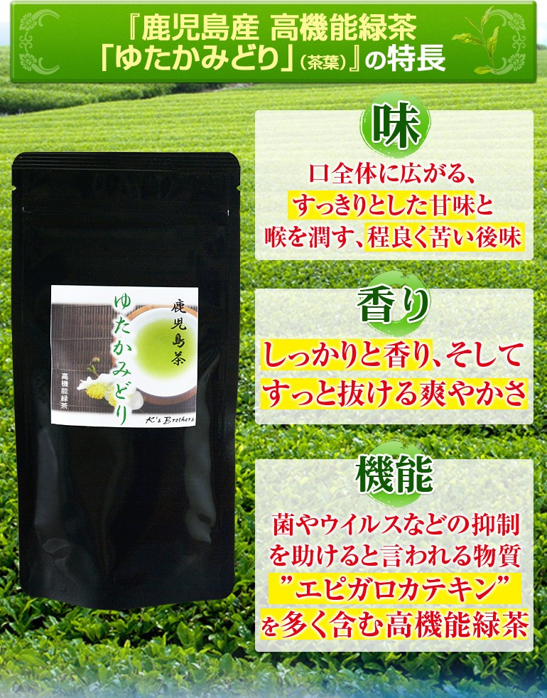 """味は口全体に広がる、すっきりとした甘味と喉を潤す程良く苦い後味です 香りはしっかりと香り、そしてすっと抜ける爽やかさ 機能は、金やウイルスなどの抑制を助けるといわれる物質""""エピガロカテキン""""を多く含む高機能緑茶"""