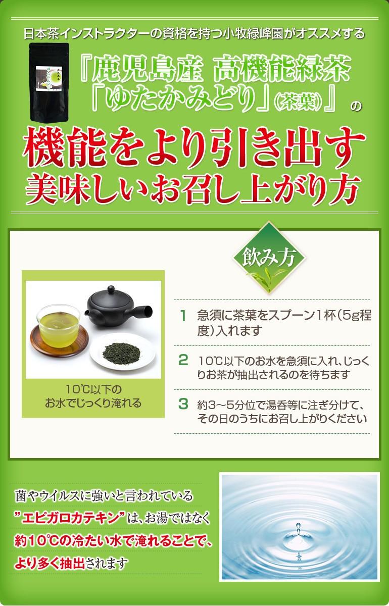 """日本茶インストラクターの資格を持つ小牧緑峰園がオススメする、鹿児島県産 高機能緑茶 ゆたかみどり (粉末タイプ)の機能をより引き出す美味しいお召し上がり方 """"エピガロカテキン""""は、お湯ではなく約10℃の冷たい水で淹れることで、より多く抽出されます また粉末タイプなので、水に解けやすいことから、この""""エピガロカテキン""""をより摂取しやすく、身体の良い働きをサポート"""