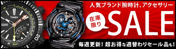 人気腕時計!新春セール!