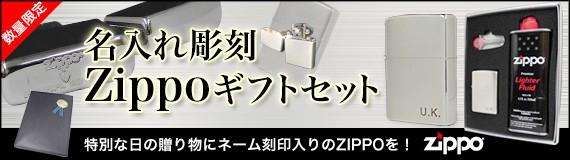 名入れ彫刻Zippoギフトセット!特別な日の贈り物にネーム刻印入りのZIPPOを!