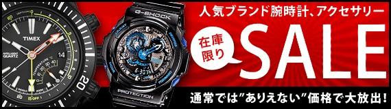 人気ブランドの腕時計&アクセサリー、在庫限りセール