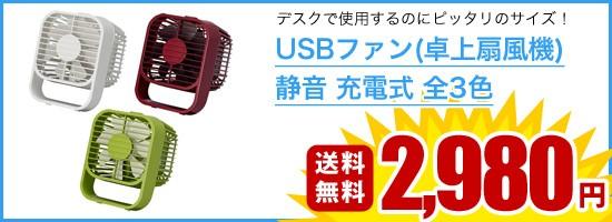 充電式 静音 USBファン(卓上扇風機) 全3色