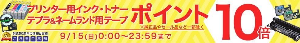 プレミアム会員限定インク・トナー・テープポイント10倍