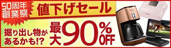50周年創業祭セール